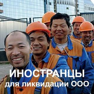 Ликвидация ООО путём продажи в Казахстан или Киргизию 12310