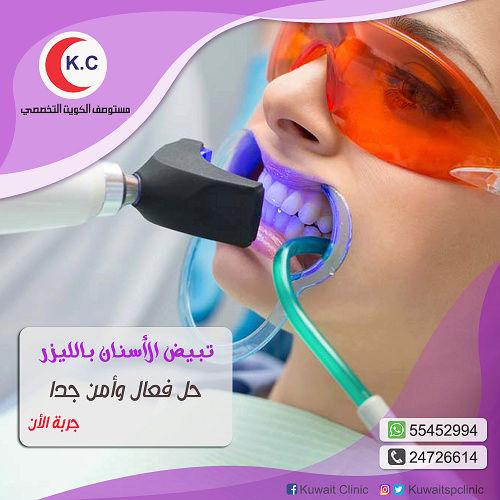 أسباب إستخدام الليزر في جراحة الأسنان | أفضل عيادة أسنان بالكويت  1411