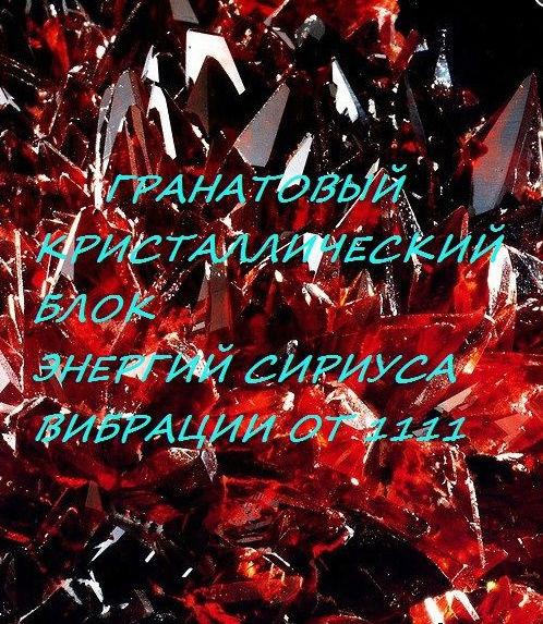 ГРАНАТОВЫЙ КРИСТАЛЛИЧЕСКИЙ БЛОК ЭНЕРГИЙ СИРИУСА 2017-011