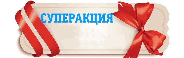 АКЦИЯ НА МАГИЧЕСКИЕ ЭНЕРГИИ Pju27410