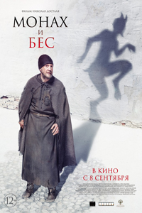 МОНАХ И БЕС, лекгий фильм 14741210