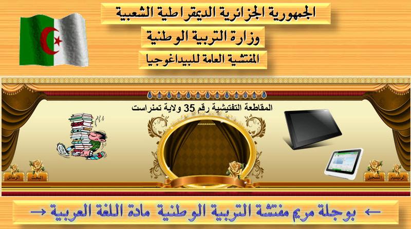 منتدى اساتذة اللغة العربية