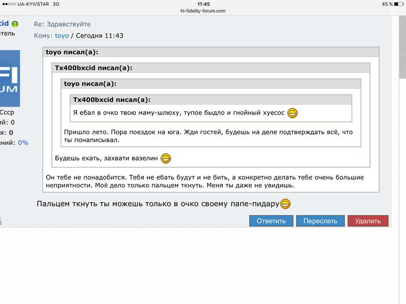 Модератор toyo c  http://hi-fidelity-forum.com/forum/ тупорылое быдло и xyecoc - Страница 2 Image12