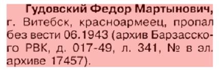 Гудовский Федор Мартынович D111