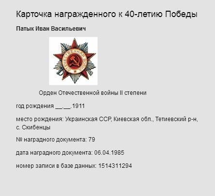 Патык Иван Васильевич, пропал б/в. Ia10