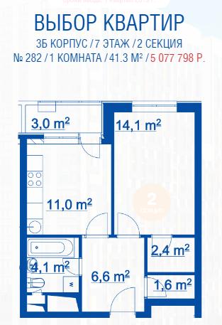 Обсуждаем планировки квартир корпуса 3Б Rytr5d10
