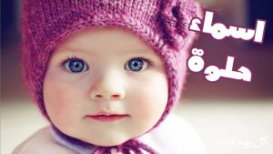 افضل اسماء للاولاد 2018 12210