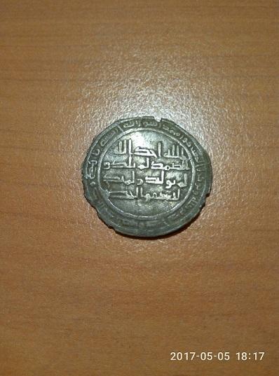 Dírham del Califato de Damasco, Mahayy, 93 H, al-Walid I Dirham17
