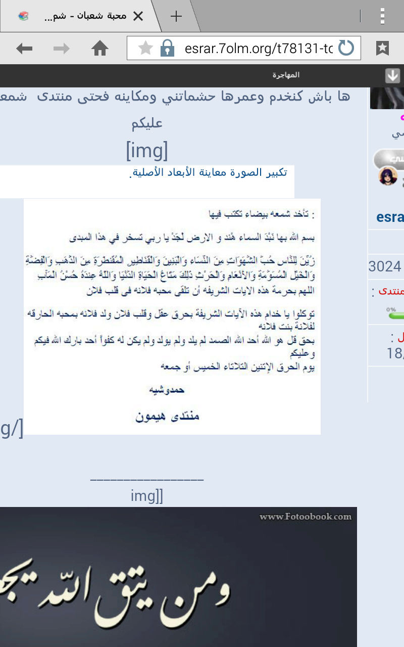 شمعة شعبان  Screen10