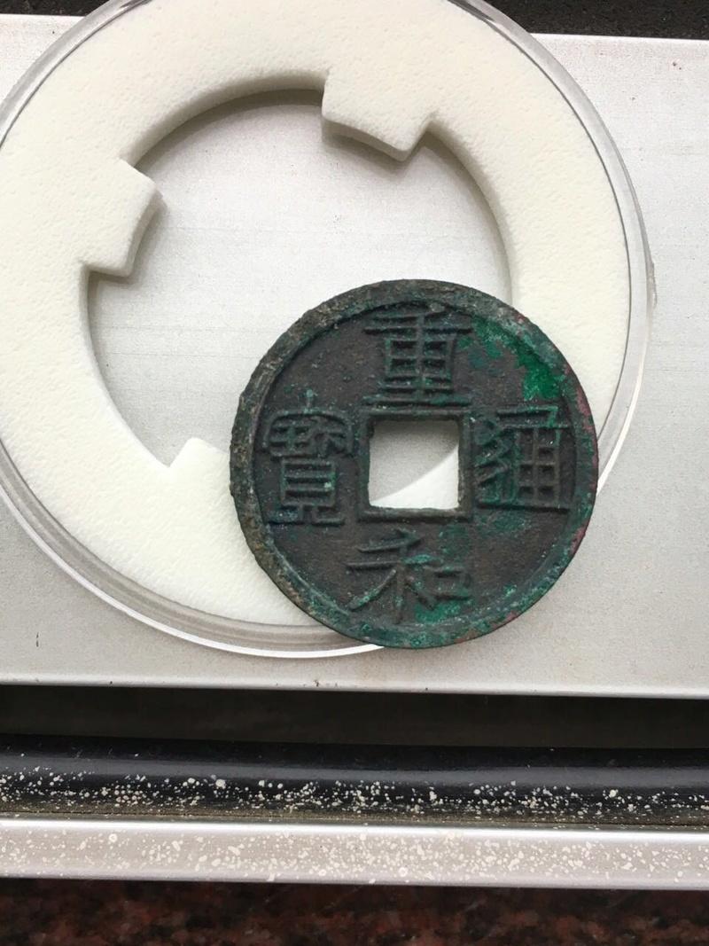 Mi colección de monedas chinas Wechat20