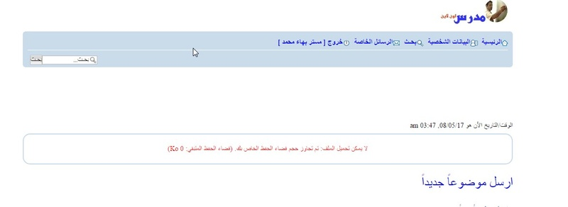 هام وعاجل لاداره المنتدى Screen10