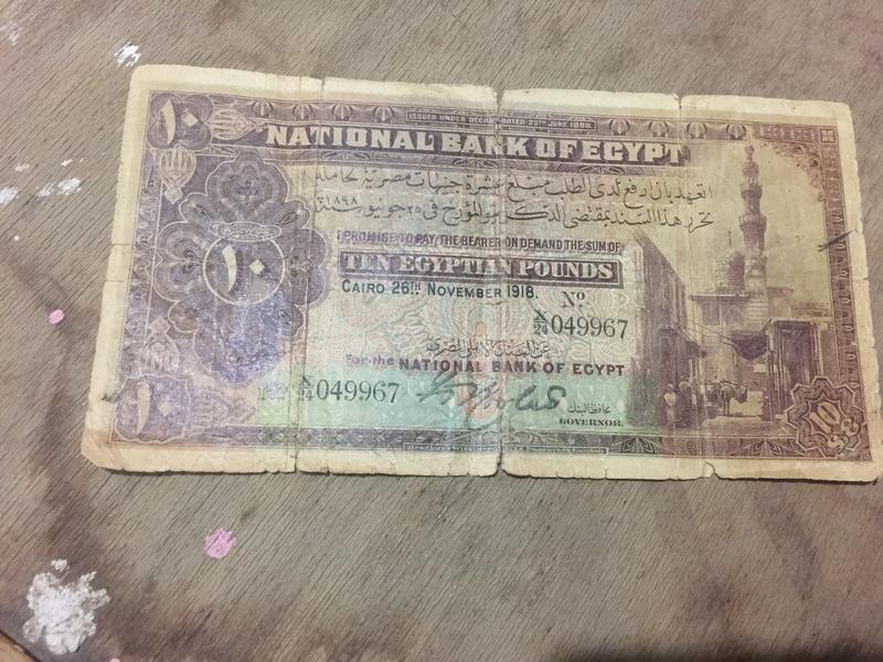 ارجو تقييم هذه العملات الورقية  Img_2118