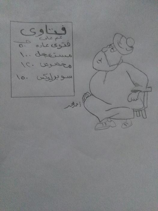بقلمى الرصاص 18403810