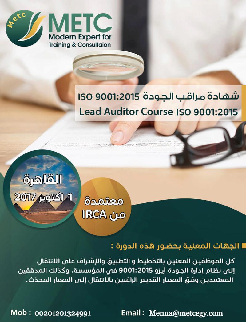 # دورة شهادة مراقب #الجودة ISO 9001:2015  #اكتوبر U-oi-o30