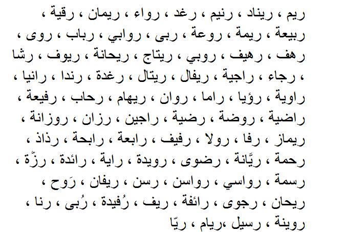 اسماء بنات مميزة بحرف الرا 1111