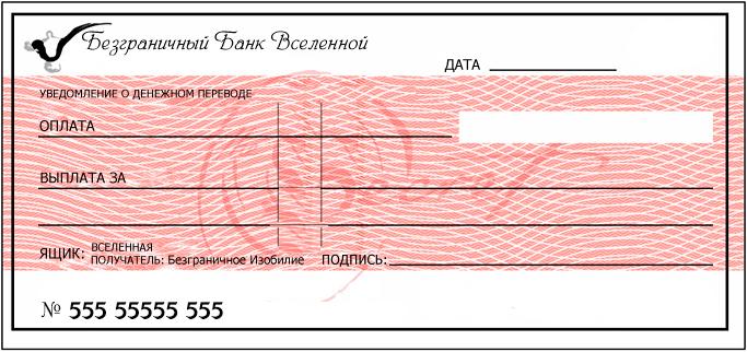 Ритуал выписывания чеков - Страница 3 A65c0910