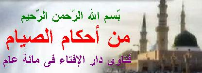 مجموعة مختارة من أحكام الصيام Fatwa10