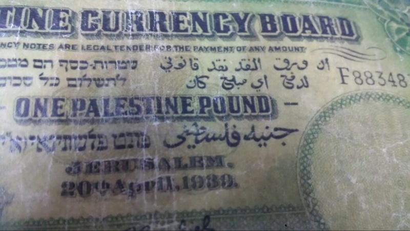 جنيه فلسطيني لتقييم من ناحية السعر Img-2013