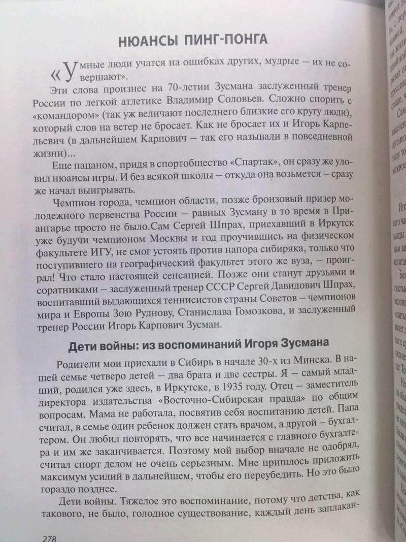История настольного тенниса Иркутской области. Dsc_0014