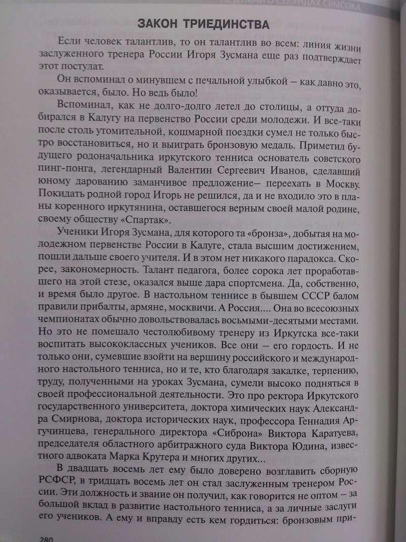 История настольного тенниса Иркутской области. Dsc_0015