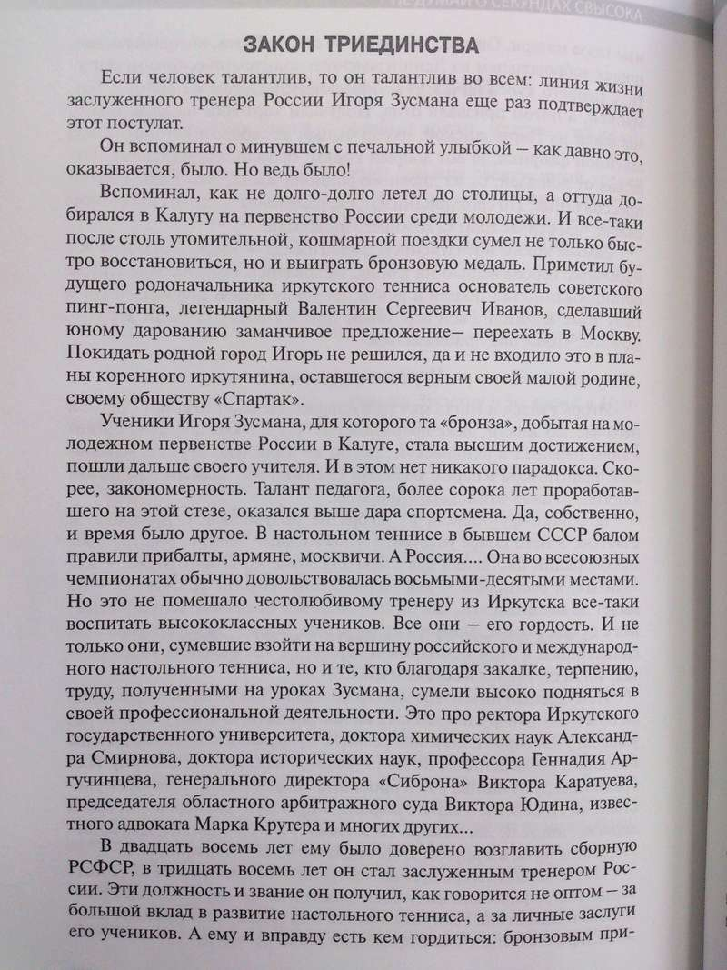 История настольного тенниса Иркутской области. Dsc_0016