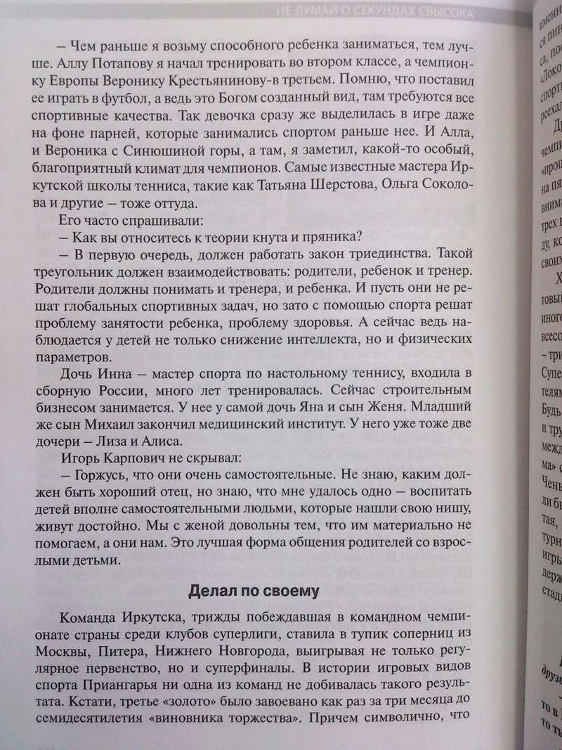 История настольного тенниса Иркутской области. Dsc_0017
