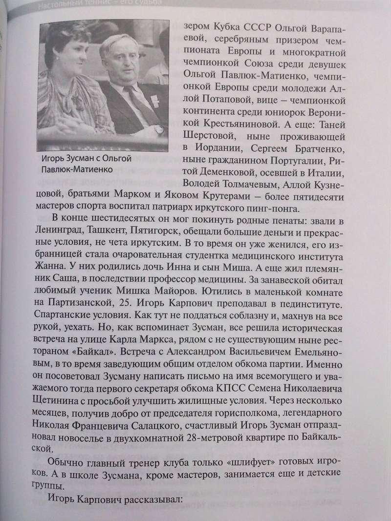 История настольного тенниса Иркутской области. Dsc_0018