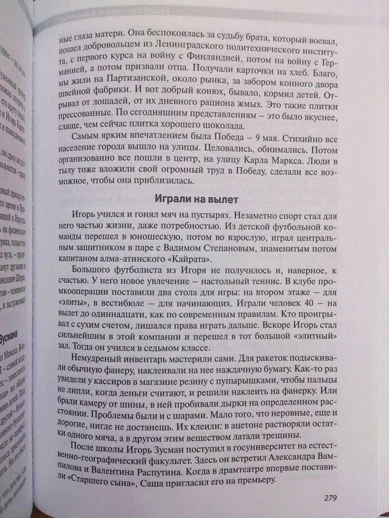 История настольного тенниса Иркутской области. Dsc_0019