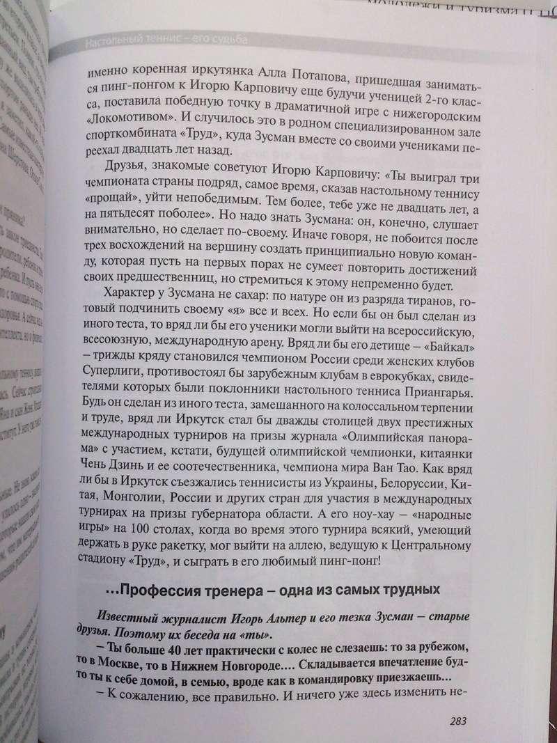 История настольного тенниса Иркутской области. Dsc_0020