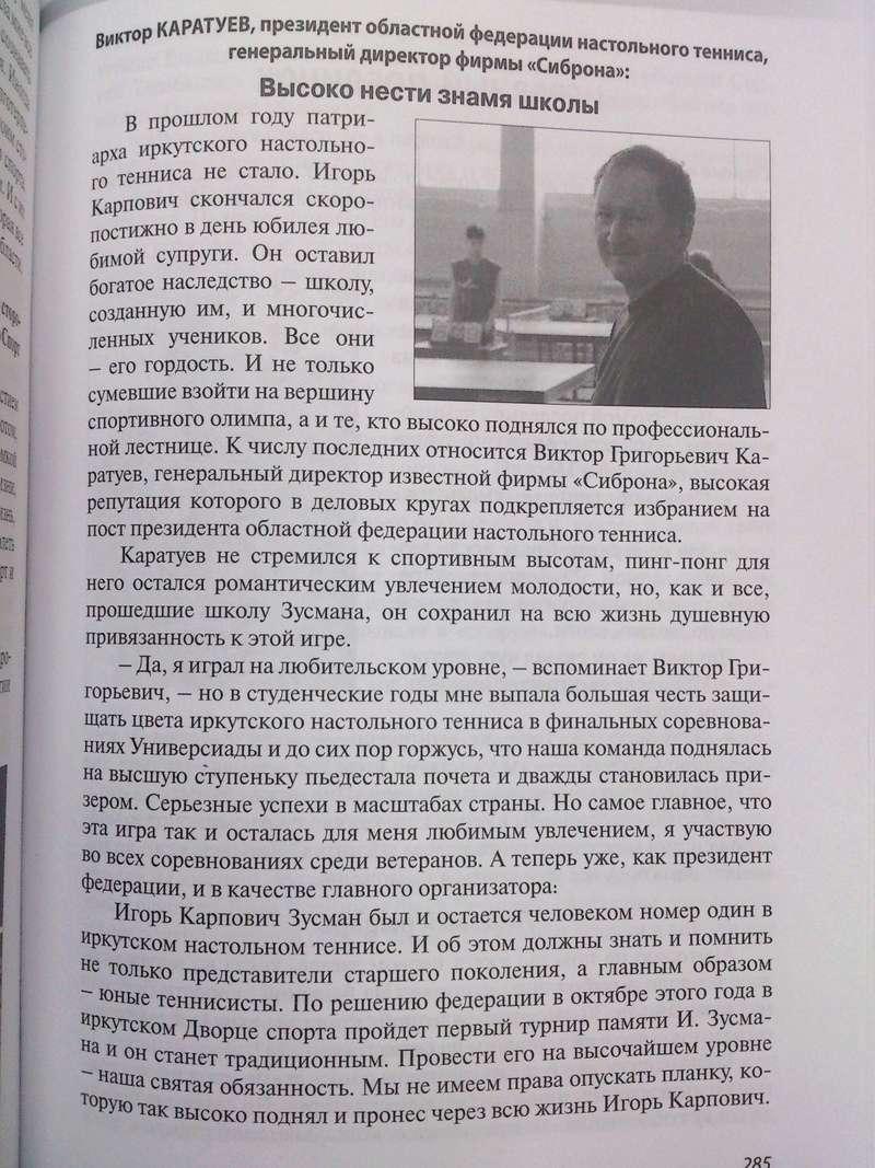 История настольного тенниса Иркутской области. Dsc_0021