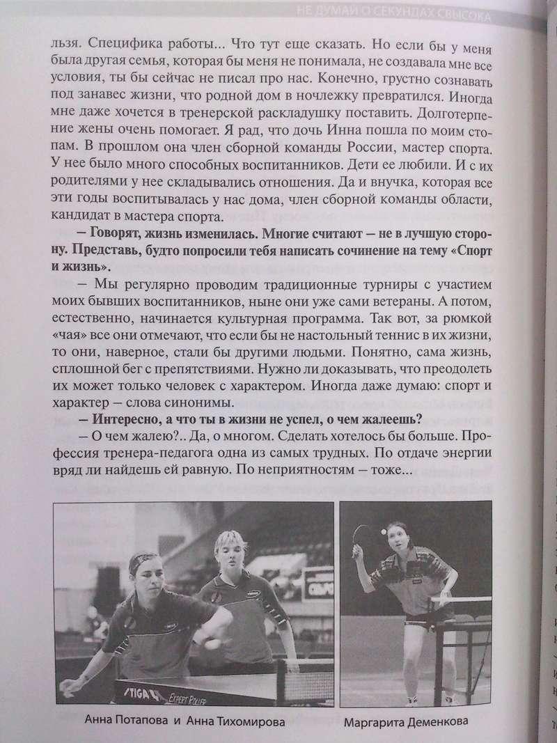 История настольного тенниса Иркутской области. Dsc_0022