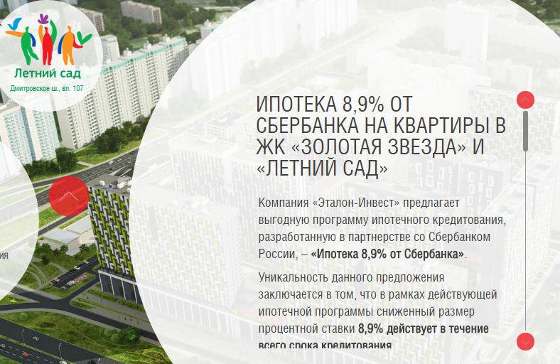 Открыты продажи в ЖК Летний сад - Страница 6 Zwo2ek10