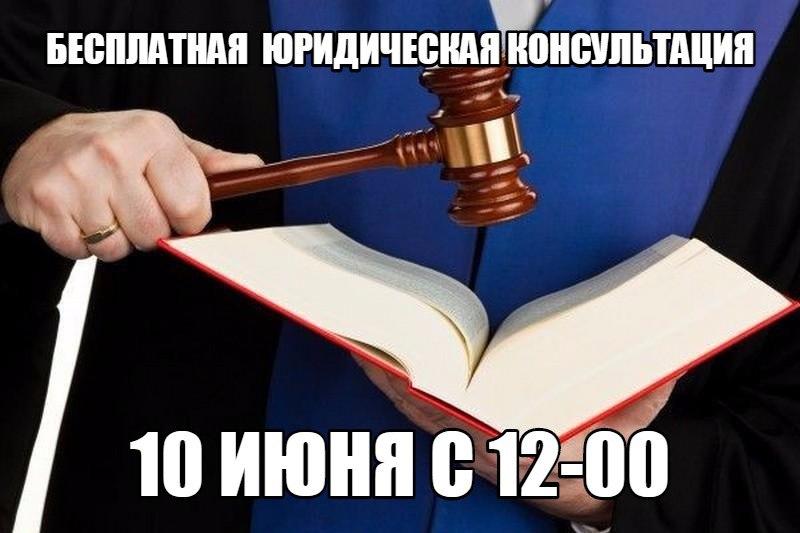 Бесплатная юридическая консультация 10.06.17 0910