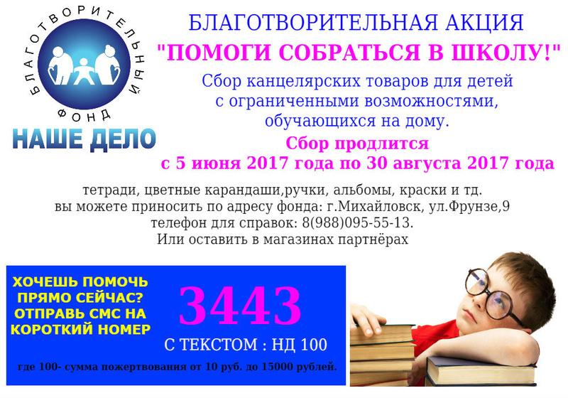 """Благотворительная акция """"Помоги собраться в школу- 2017"""" Pomogi10"""