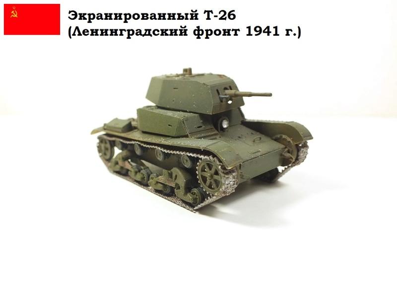 Т-26Э 21110