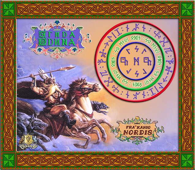 ЭГИДА ОДИНА ( охранительная многофункциональная Печать-Талисман) - Страница 2 10944310