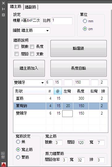 [分享]檢料輔助小軟體-配筋支數計數.LISP Screen11