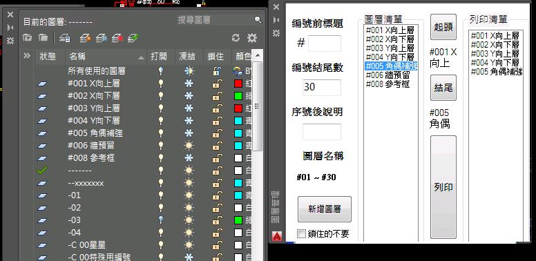 【發帖精華】AutoCAD模型空間及配置空間批量打印(列印)軟件 - 頁 11 Screen12