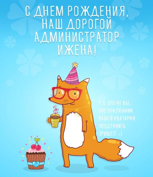 У Ижены день рождения