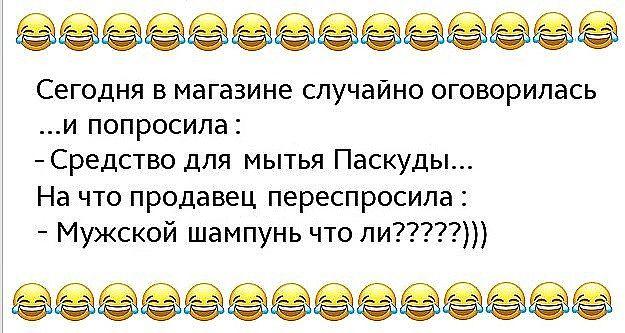 АНЕКДОТЫ!!! - Страница 3 Image12