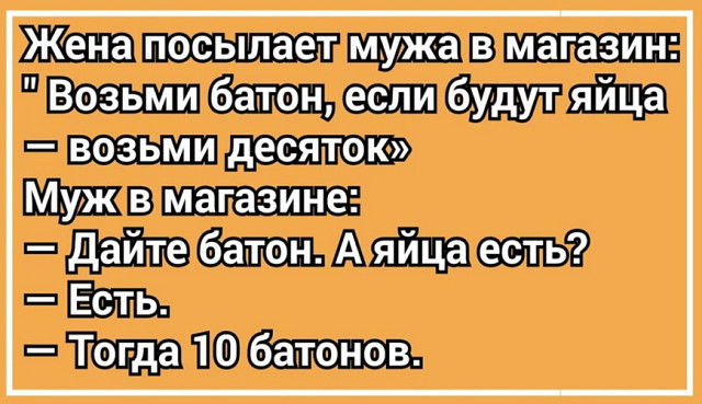 АНЕКДОТЫ!!! - Страница 2 Image_11
