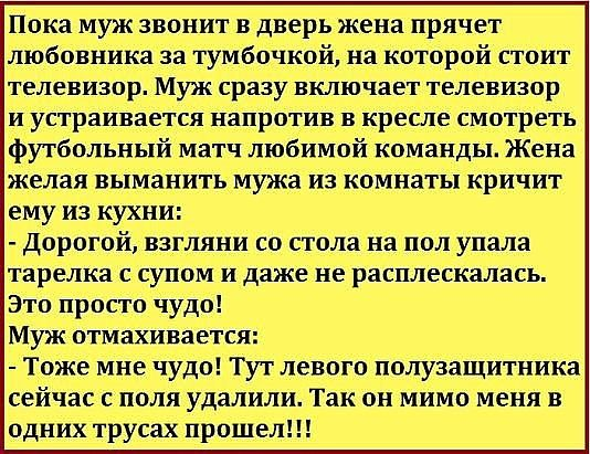 АНЕКДОТЫ!!! - Страница 2 Image_20