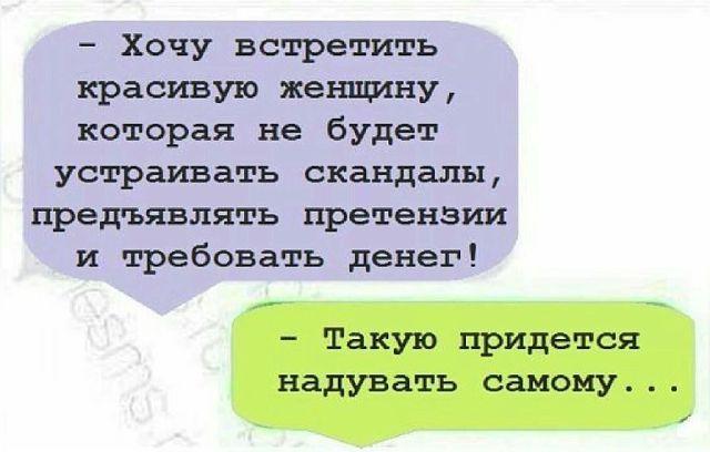 АНЕКДОТЫ!!! - Страница 2 Image_24