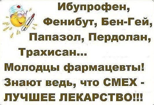 АНЕКДОТЫ!!! - Страница 2 Image_26