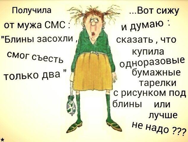 АНЕКДОТЫ!!! - Страница 2 Image_39