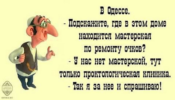 АНЕКДОТЫ!!! - Страница 2 Image_51