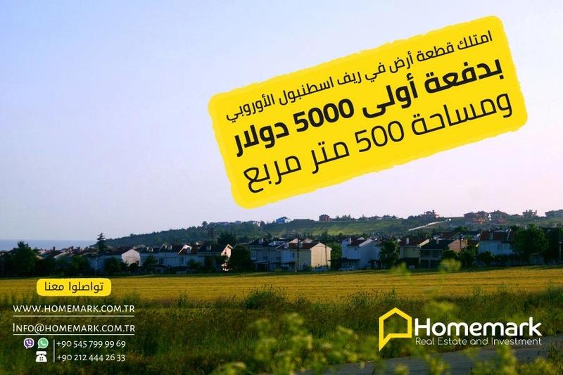 امتلك ارض بدفعة اولى 5000$ بأجمل ارياف اسطنبول الاوربية واضمن استثمار مربح Home-m18