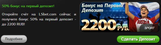 LSBet до 2200 RUB!  Dddddd14