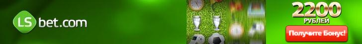 ЛИГА СТАВОК - правила конкуренции Pobran11