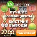 ЛИГА СТАВОК - правила конкуренции Pobran12